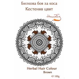 Билкова боя за коса - кестеняв цвят 100гр Хенна Фокс