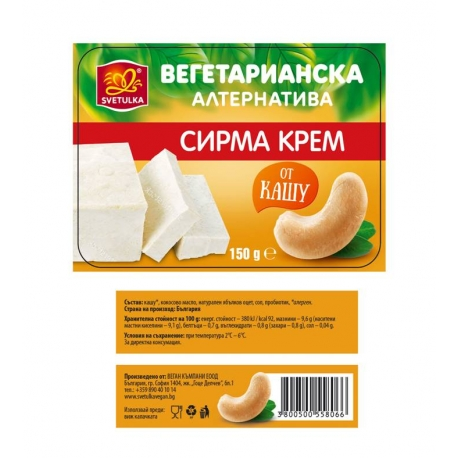 Сирма крем от био заквасено кашу 150гр Svetulka