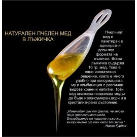 Мед в лъчичка 10гр Курдов