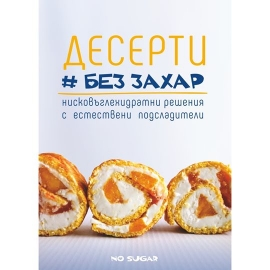 Книга No Sugar - Весела Савова