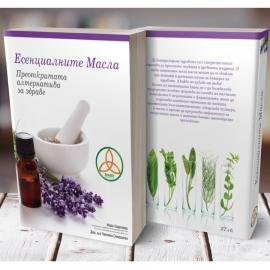 Есенциалните масла - книга