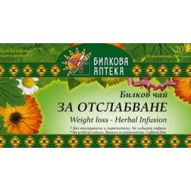Билков чай за отслабване Биохерба