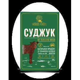 Суджук от телешко месо 160гр Woods foods