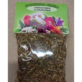 Лактогонен чай за кърмачки 100 гр