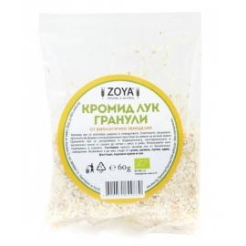 Лук на гранули - био - 60г- Зоя